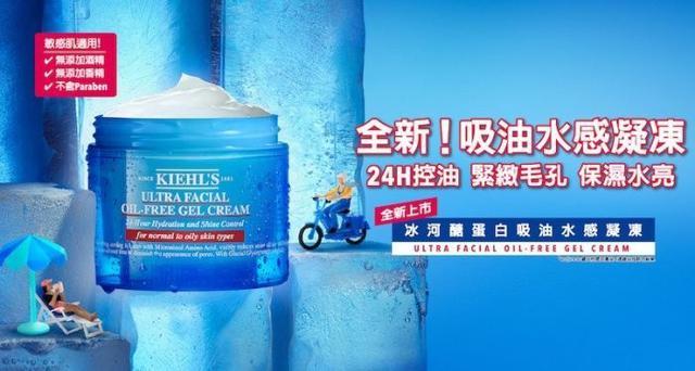 Kiehl's 冰河醣蛋白吸油水感凝凍