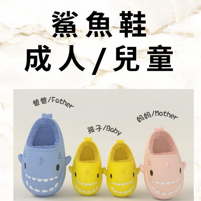 親子 鯊魚鞋 兒童版