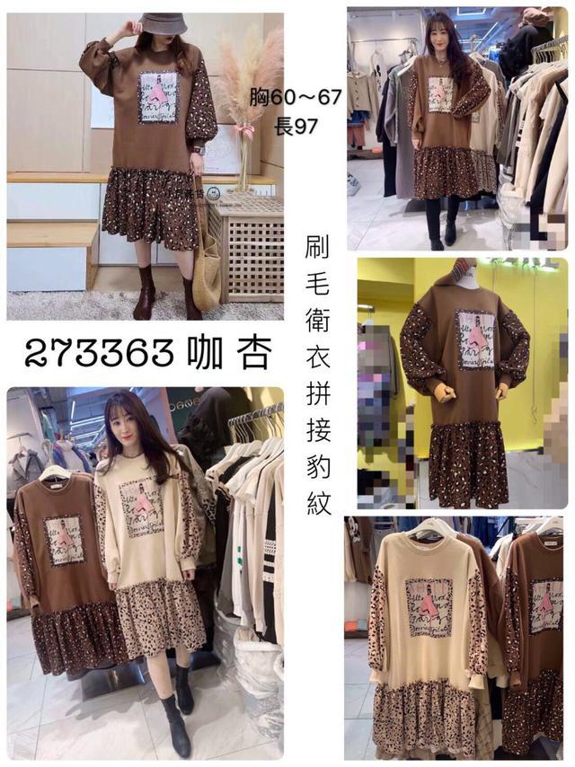 🎀刷毛衛衣紗拼接豹紋洋裝