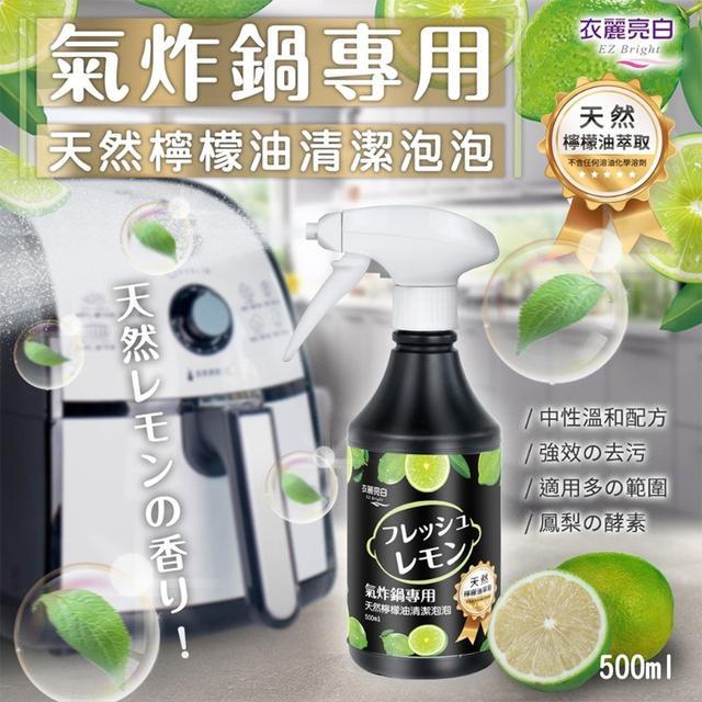 【預購】衣麗亮白✨ 氣炸鍋專用 🍋天然檸檬油清潔泡泡500ml