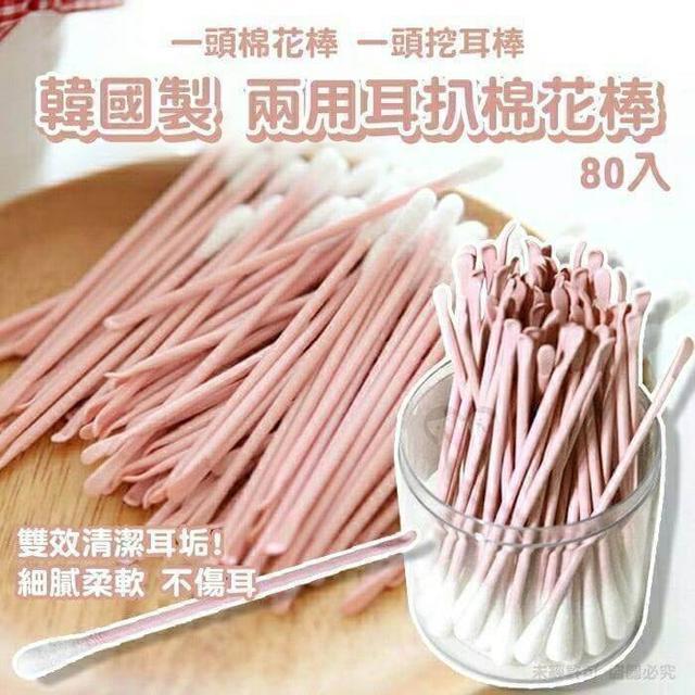 ✨韓國製🇰🇷兩用耳扒棉花棒(一組2盒)✨