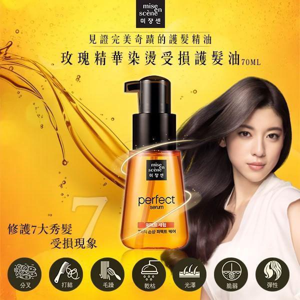 韓國 Mise en scene 玫瑰精華染燙受損護髮油70ml