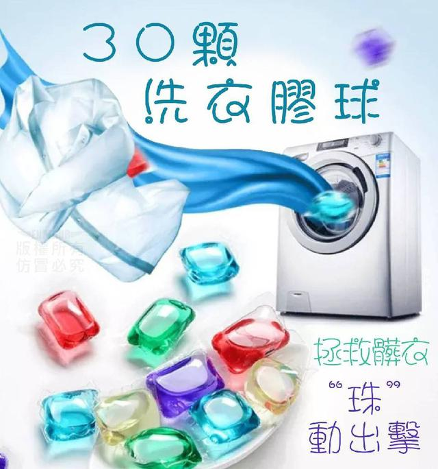 30顆洗衣膠球🔥預購👉🏼Minoz(米諾子)