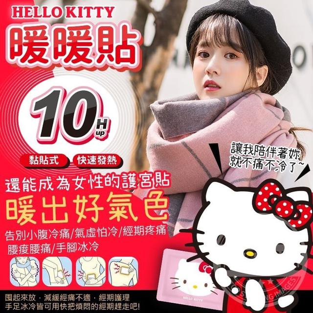 Hello kitty暖暖貼 現貨出清