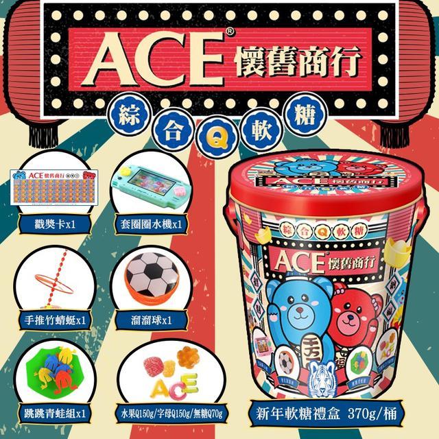 數量預購-ACE 2022 新年軟糖禮盒-10/28中午12點結單