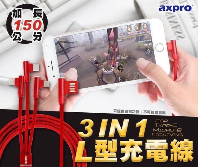 axpro90度L型充電線