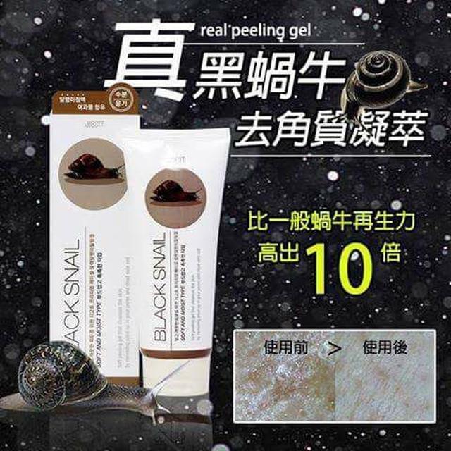 現貨 韓國正貨 JIGOTT 黑蝸牛 去角質凝萃180ml 20230531