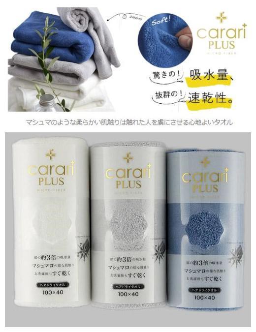 日本Carari 三倍吸水量超柔軟細纖維毛巾~
