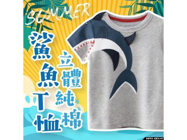 #立體鯊魚兒童短T ⏩