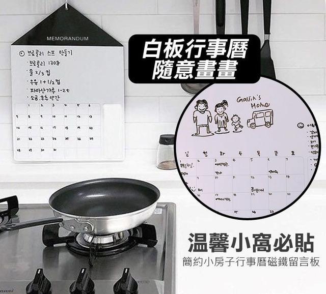 簡約小房子行事曆留言板菜單板冰箱貼