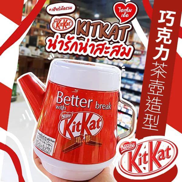 -泰國限定kitkat巧克力茶壺造型