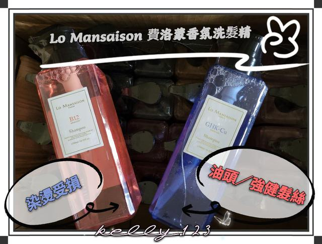 【Lo Mansaison】費洛蒙香氛洗髮精