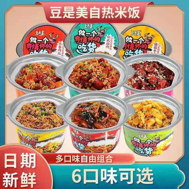 自熱米飯煲仔飯大容量批發速食學生拌飯特價嗨鍋自熱食品整箱批發