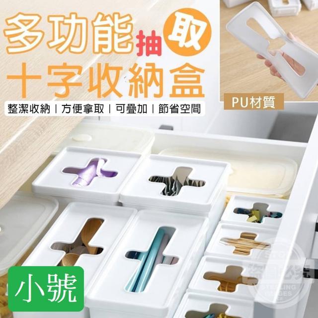 #廠商現貨B/44-31/【方形小號】多功能十字抽取收納盒