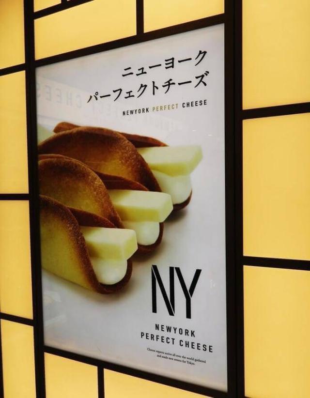 日本🇯🇵東京NY起司鮮奶油薄餅