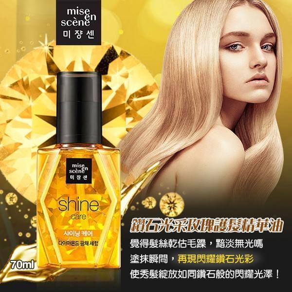 韓國 Mise en scene鑽石光采玫瑰護髮精華油70ml