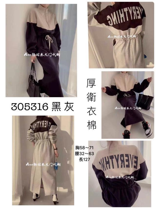 五分埔- 現貨+預購 #305316   厚衛衣棉連身裙