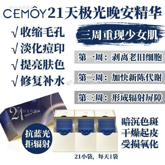澳洲代購🇦🇺 Cemoy 21天極光晚安精華液2ml*21包