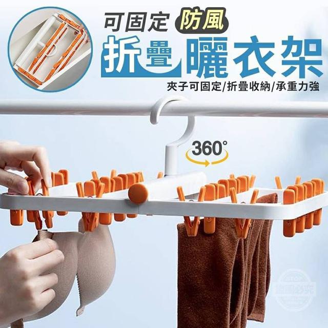 ☘️ 可固定防風折疊曬衣架(24夾)