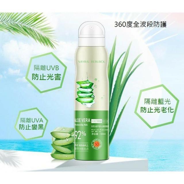韓國92%天然蘆薈保濕噴霧