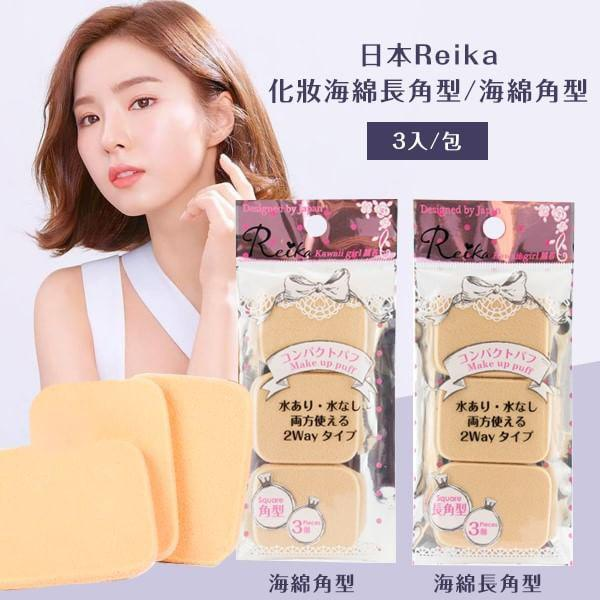 日本Reika化妝海綿長角型/海綿角型 (包)
