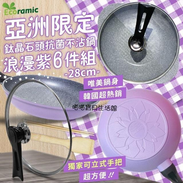 韓國 Ecoramic鈦晶石頭抗菌不沾鍋 亞洲限定浪漫薰衣草紫6件組(含運)