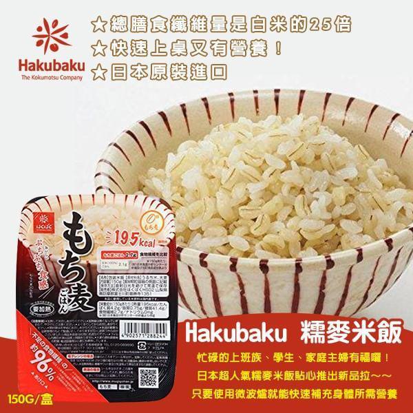 日本 Hakubaku 糯麥米飯 150G/盒
