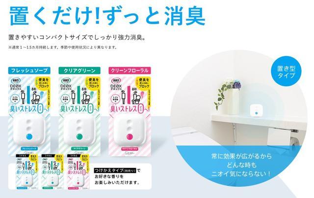 日本雞仔牌 消臭力 DEOX 浴廁芳香劑-放置型6ml