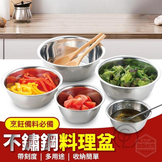 #預購C/91-71/烹飪備料必備不鏽鋼料理盆超值組