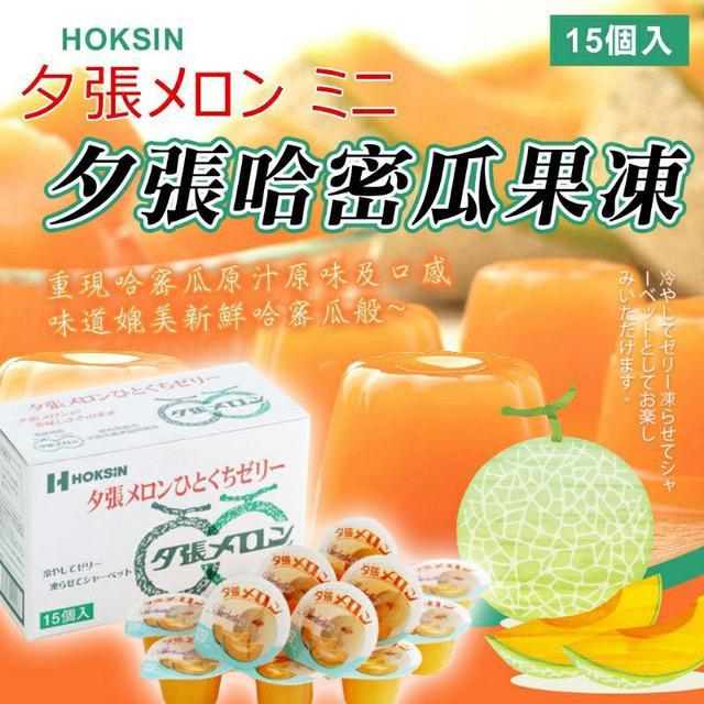 日本 HOKSIN 夕張哈密瓜果凍 315g (15個入)