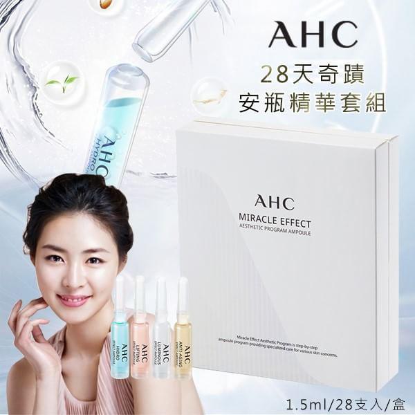 韓國AHC 28天奇蹟安瓶精華套組