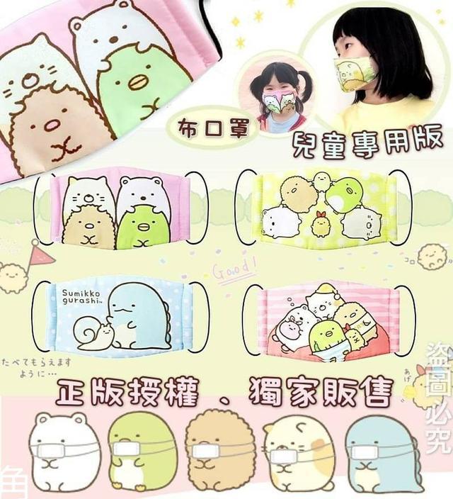 正版授權~角落生物布口罩 (兒童專用款)