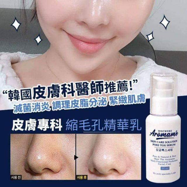 現貨++預購  韓國 Aromame 醫美級皮膚專科 毛孔收縮精華乳液 60ml