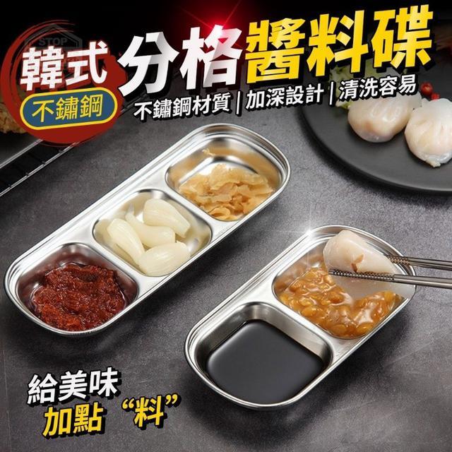 預購 韓式不鏽鋼分格醬料碟3格款 一組2入