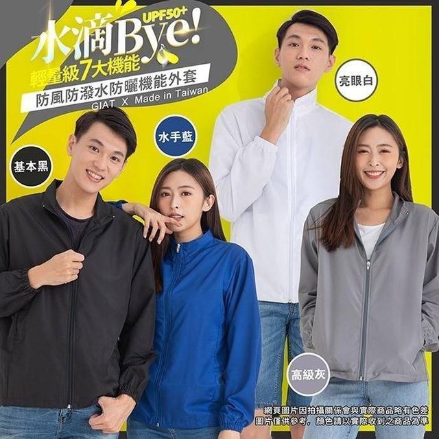 預購-台灣製💯水滴Bye! UPF50+成人款輕量翻/立領3防外套-10/28中午12點結單
