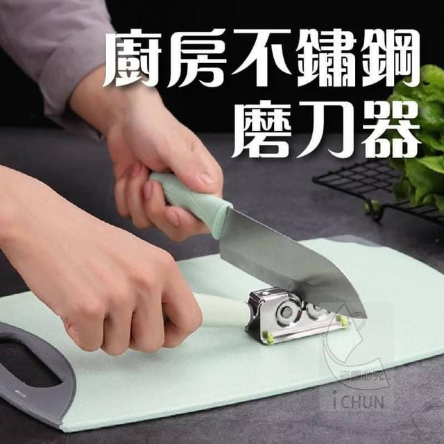 廚房不鏽鋼磨刀器