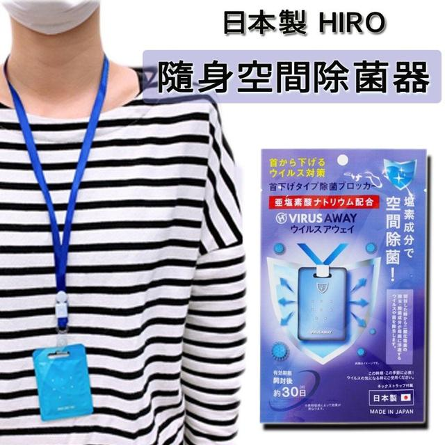 日本製 HIRO 隨身空間除菌器(紫)