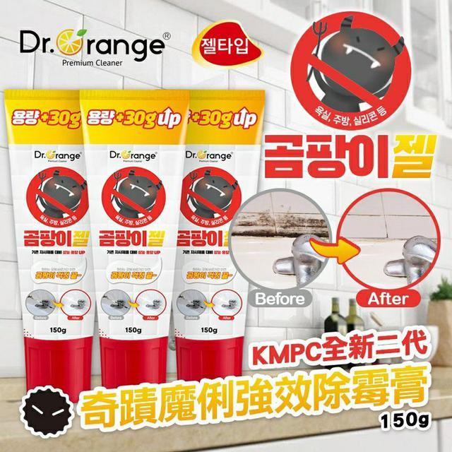 韓國 KMPC 全新二代 奇蹟魔俐強效除霉膏 150g (公司貨)