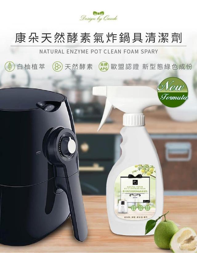 康朵天然酵素氣炸鍋具洗潔液200ML