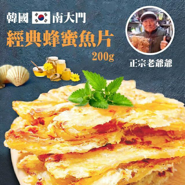 韓國南大門 正宗老爺爺 經典蜂蜜魚片200g~成本浮動每批不同喔