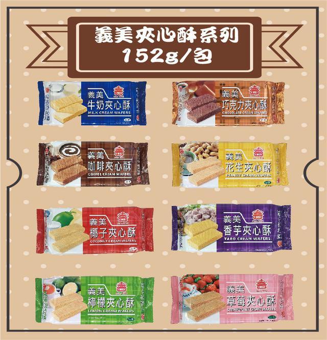 全新品現貨 義美夾心酥152g/包 巧克力 咖啡 椰子 草莓 香芋 檸檬 花生 牛奶 零食 餅乾
