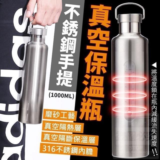 (預購e) 316不銹鋼手提真空保溫瓶
