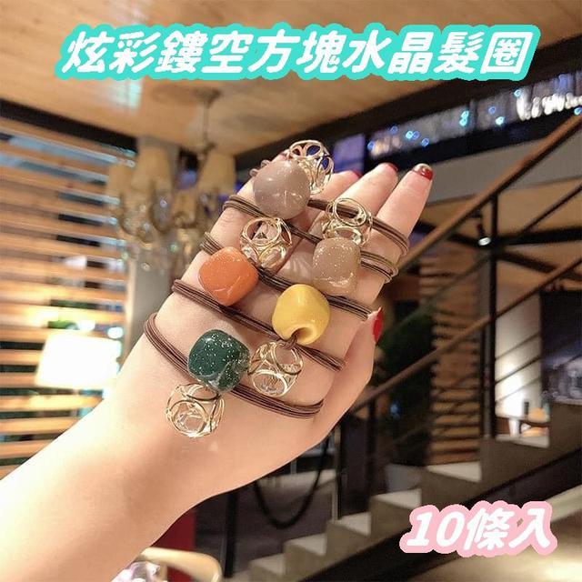 【預購】炫彩鏤空方塊水晶髮圈