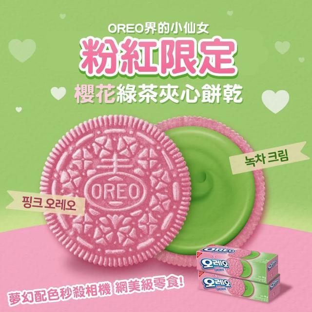 韓國OREO 粉紅限定 櫻花綠茶夾心餅乾 84g