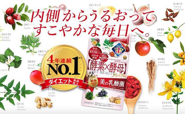 【日本代購在大阪】metabolic 酵素X酵母 美的乳酸菌 活性發酵 66日132粒 優惠裝