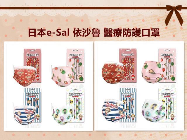 日本e-Sal 依沙魯 <上好> 醫療防護口罩 10片/盒
