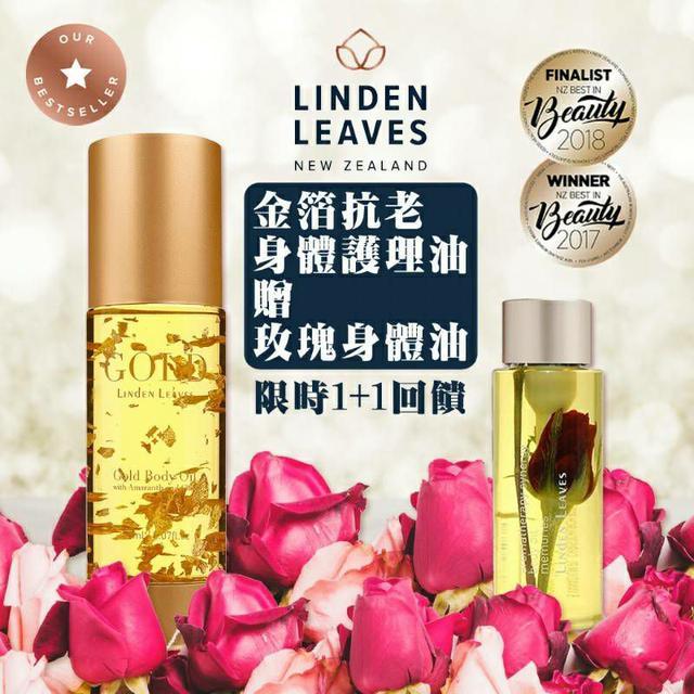 紐西蘭 Linden Leaves GOLD 23K 金箔抗老身體護理油150ml 贈玫瑰身體油