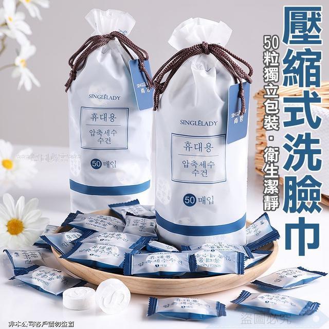 壓縮式洗臉巾(3起批)