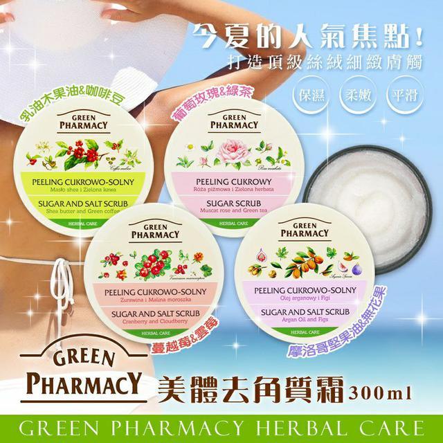 8/5收單-Green Pharmacy 美體去角質霜 300ml