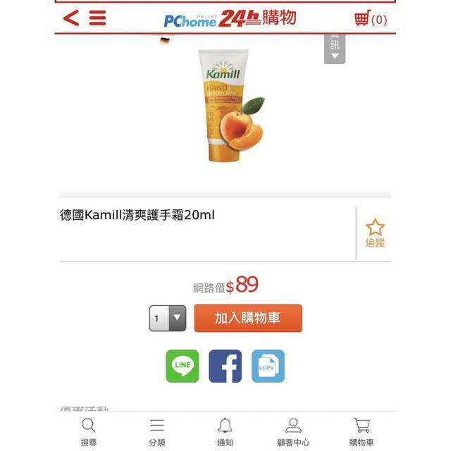 德國Kamill清爽護手霜20ml(買一送一)